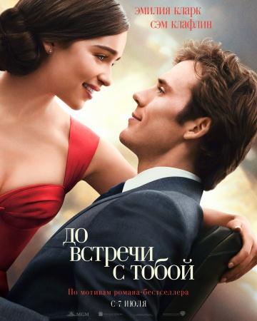 Смотреть фильм До встречи с тобой