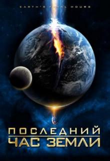 Смотреть фильм Последний час Земли