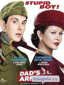 Смотреть фильм Папашина армия