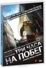 Смотреть фильм Три часа на побег
