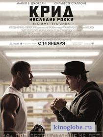 Смотреть фильм Крид: Наследие Рокки