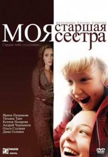 Смотреть фильм Моя старшая сестра