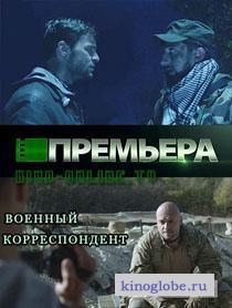 Смотреть фильм Военный корреспондент