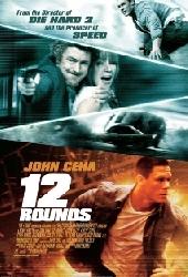 Смотреть фильм 12 Раундов