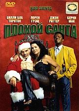 Смотреть фильм Плохой Санта