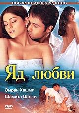 Смотреть фильм Яд любви