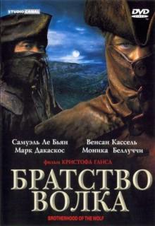 Смотреть фильм Братство волка