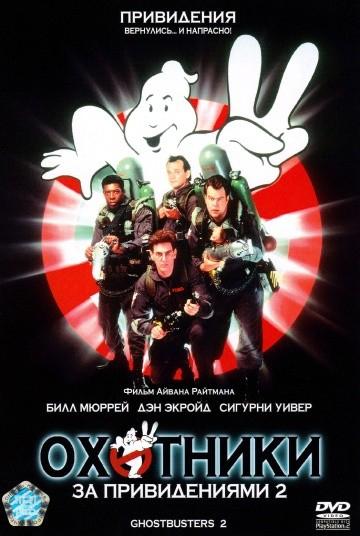 Смотреть фильм Охотники за привидениями 2