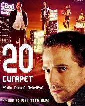 Смотреть фильм 20 сигарет