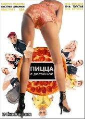 Смотреть фильм Пицца с доставкой
