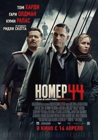 Смотреть фильм Номер 44