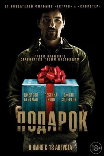 Смотреть фильм Подарок