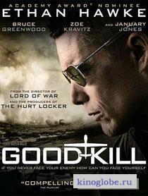 Смотреть фильм Хорошее убийство