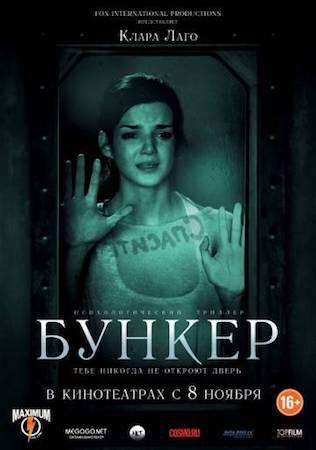Смотреть фильм Бункер