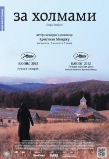 Смотреть фильм За холмами