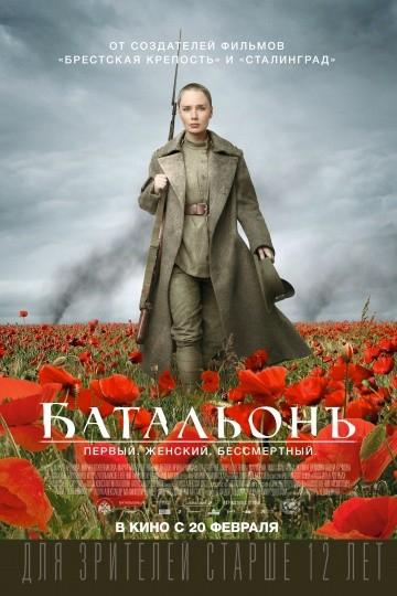 Смотреть фильм Батальонъ