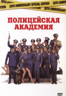 Смотреть фильм Полицейская академия