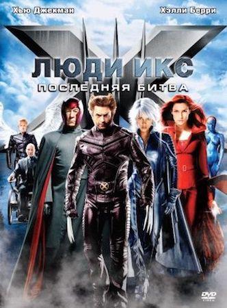 Смотреть фильм Люди Икс 3: Последняя битва