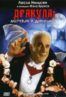 Смотреть фильм Дракула: Мертвый и довольный