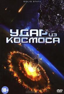 Смотреть фильм Удар из космоса