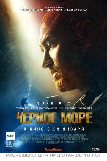 Смотреть фильм Чёрное море