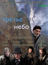 Смотреть фильм Третье небо