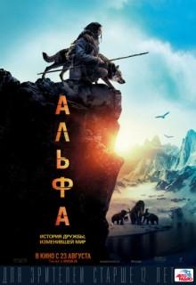 Смотреть фильм Альфа