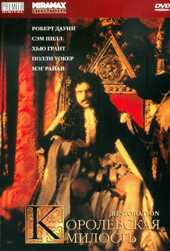 Смотреть фильм Королевская милость