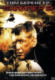 Смотреть фильм Снайпер 2