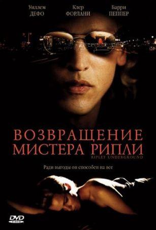 Смотреть фильм Возвращение мистера Рипли