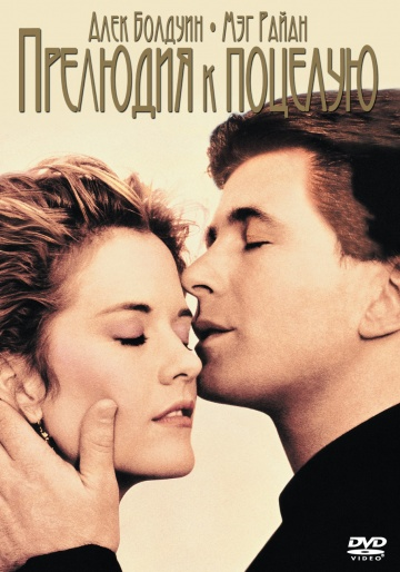 Смотреть фильм Прелюдия к поцелую