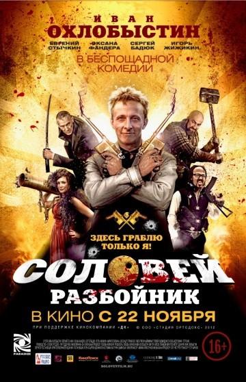 Смотреть фильм Соловей-Разбойник