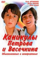 Смотреть фильм Каникулы Петрова и Васечкина