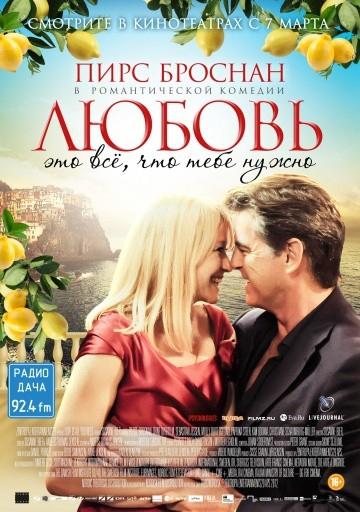 Смотреть фильм Любовь – это всё, что тебе нужно