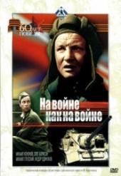 Смотреть фильм На войне как на войне