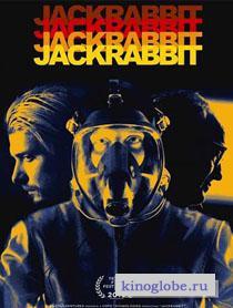 Смотреть фильм Кролик Джек