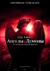 Смотреть фильм Ангелы и Демоны