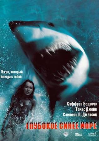 Смотреть фильм Глубокое синее море 1