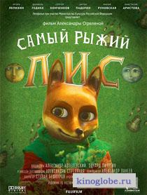 Смотреть фильм Самый рыжий лис