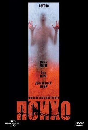 Смотреть фильм Психо