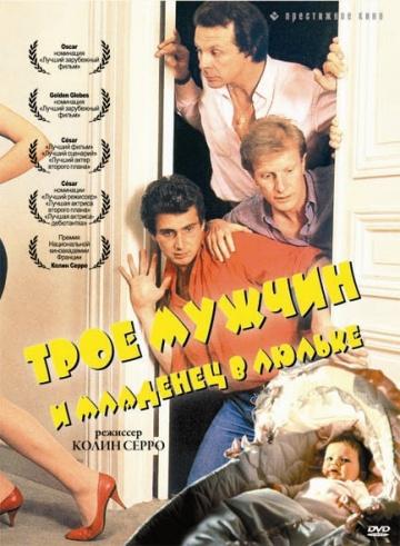 Смотреть фильм Трое мужчин и младенец в люльке