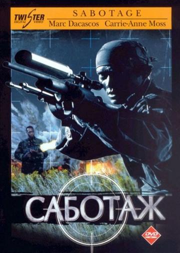 Смотреть фильм Саботаж