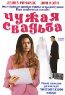 Смотреть фильм Чужая свадьба