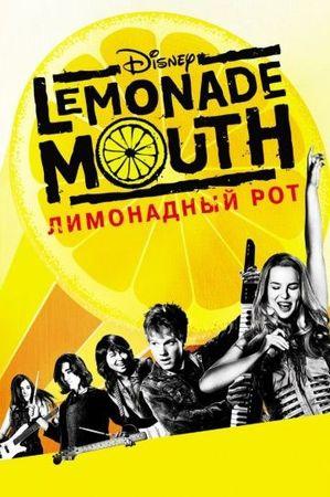 Смотреть фильм Лимонадный рот