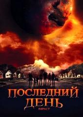 Смотреть фильм Последний день