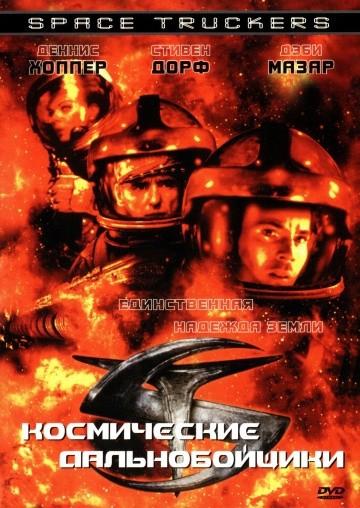 Смотреть фильм Космические дальнобойщики