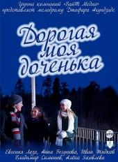 Смотреть фильм Дорогая моя доченька