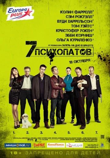 Смотреть фильм Семь психопатов