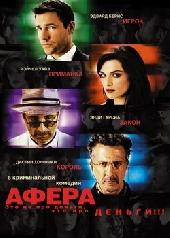 Смотреть фильм Афера