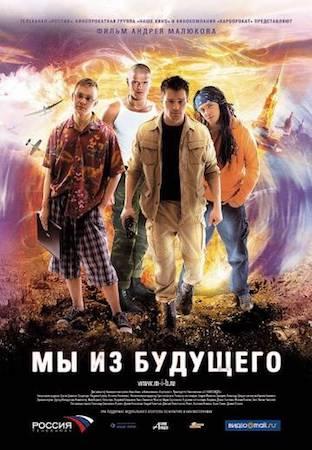 Смотреть фильм Мы из будущего 1